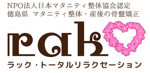 ラック・トータルリラクセーション マタニティ整体徳島店