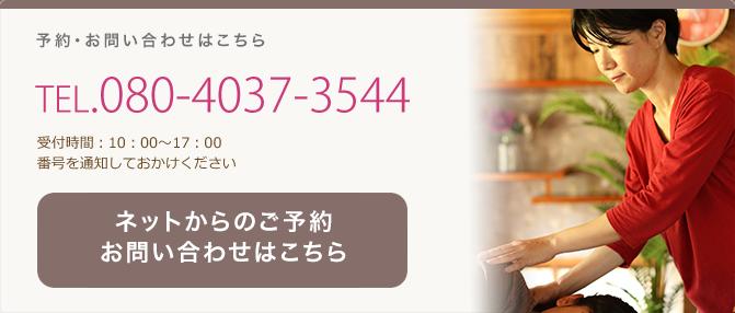 お問い合せは08040373544またはメールフォームにお問い合わせ下さい